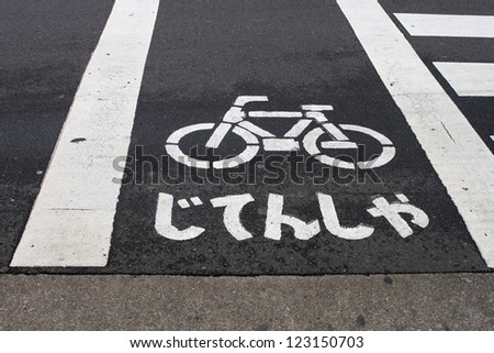 Bicycle sign on a bikeway in  Tokyo