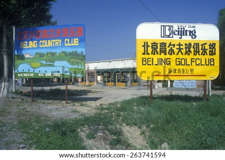 Billboard advertising in Beijing in Hebei Province, People's Republic of China
