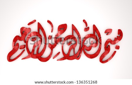 Bismillah (In the name of God) Arabic calligraphy text - stock photo