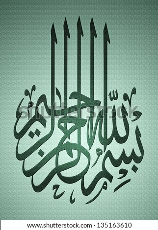 Bismillah (In the name of God) Arabic calligraphy text on Green - stock photo