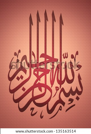 Bismillah (In the name of God) Arabic calligraphy text on red - stock photo
