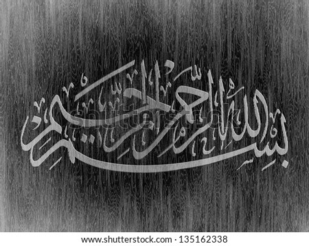 Bismillah (In the name of God) Arabic calligraphy text style - stock photo