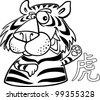 Black and white cartoon illustration of Tiger Chinese horoscope sign - stock photo