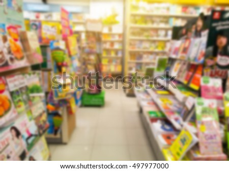 Blurred Abstract book store in shopping mall