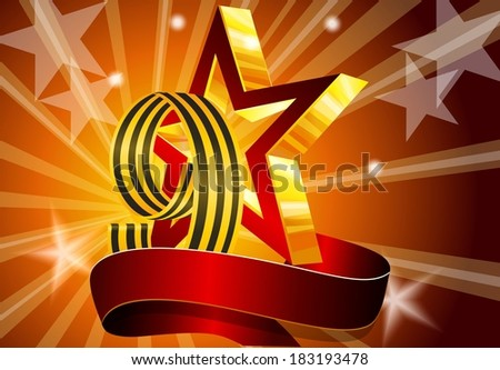 brightest star in the May 9 - stock photo