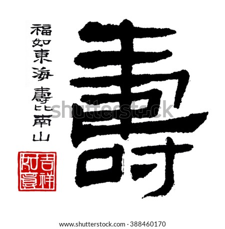 Long life in chinese writing and meanings