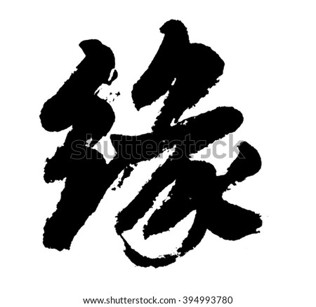 Brush Write Chinese Characters Meaning Fate Stock Illustration