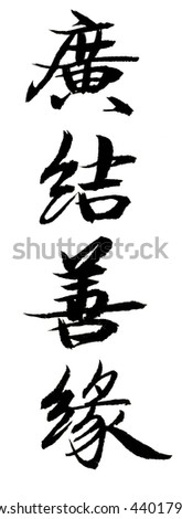 Brush to write Chinese characters . Meaning:Good fate