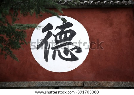 Buddhist calligraphy - stock photo