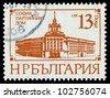 BULGARIA - CIRCA 1977: A stamp printed by Bulgaria, shows  Party Headquarters, series Buildings Sofia, circa 1977. - stock photo