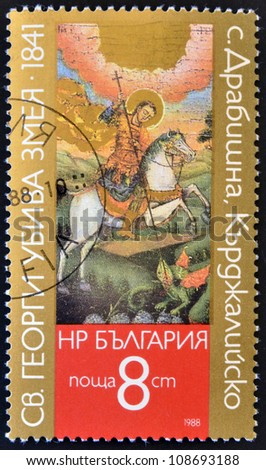 BULGARIA - CIRCA 1988: A stamp printed in Bulgaria shows Icon of St George killing the Snake, circa 1988 - stock photo