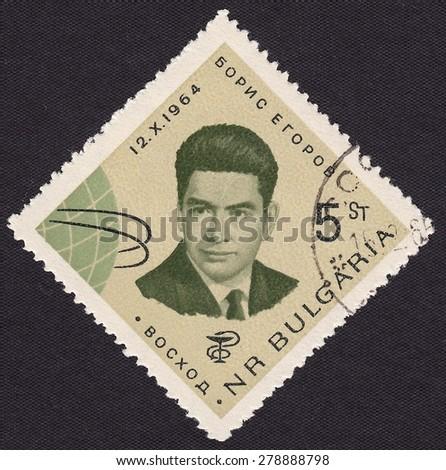 BULGARIA - CIRCA 1964: stamp printed by Bulgaria, shows Boris Egorov â?? pilot-cosmonaut of the USSR, circa 1964 - stock photo