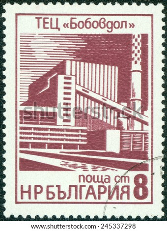 BULGARIA - CIRCA 1985: the stamp printed in Bulgaria shows power-station, circa 1985 - stock photo