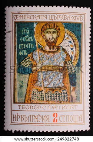 Bulgaria 1976: Postage stamp printed in Bulgaria shows image of an old 14th-century icon of Theodore Stratelat Tsemenskaya Church - stock photo