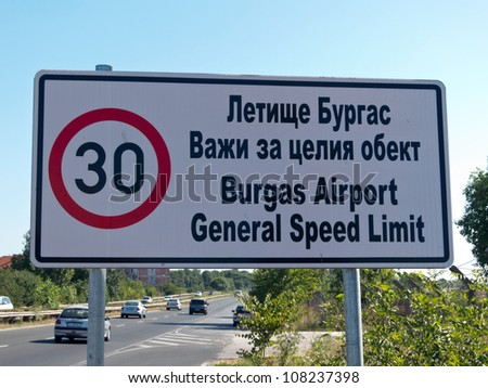 BURGAS, BULGARIA - JULY 21: General speed limit traffic sign in Sarafovo Airport vicinity  on July 21, 2012. Deadly attack against Israeli tourists occurred on the grounds of the Sarafovo Airport.