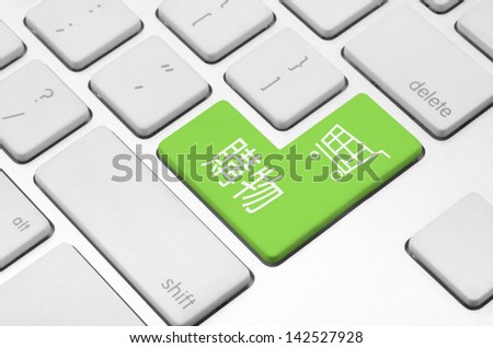 """Business finance concept: key """"shopping"""" in Chinese language on the computer keyboard - stock photo"""