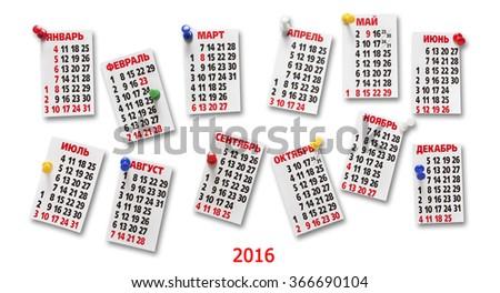 Calendar for 2016 on white background - stock photo