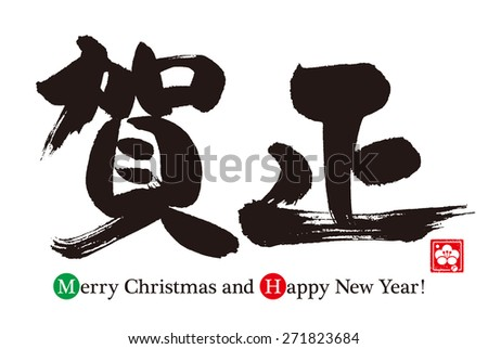 Calligraphy Of New Year 39 S Greeting Chinese Character