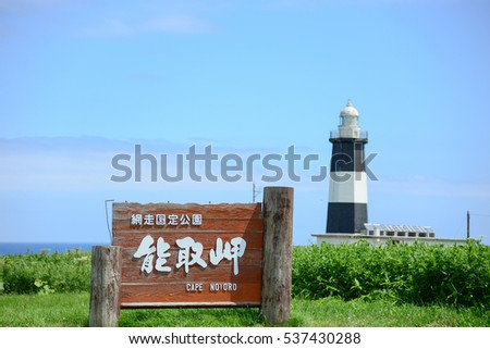 Abashiri Stock Images Royalty Free Images Vectors Shutterstock