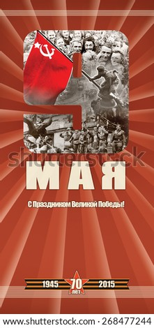 Card for Victory Day in honour May 9, 1945 Victory. Russian text: May 9. Congratulation with Great Victory! - stock photo
