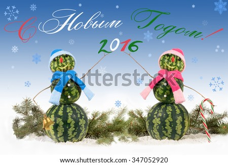 card with two watermelon Snowman  on blue background and falling snowflakes. Holiday concept for New Years with  inscription russian and 2016 - stock photo