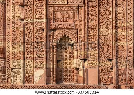 Carved walls of Qutub Minar complex, Delhi, India - stock photo