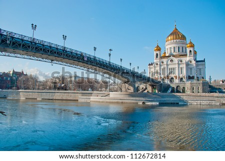 Cathedral of Christ the Savior in the morning. Moscow. Russia. - stock photo