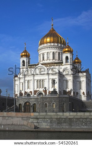 Cathedral of the Christ of the Savior. Moscow. Russia.