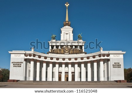 Central Pavilion in All-union Exhibition center, Moscow, Russia - stock photo