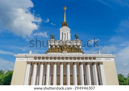 Central pavilion on All-Russian Exhibition Center (VDNKh), Moscow, Russia. Translation of  text: Union of Soviet Socialist Republics