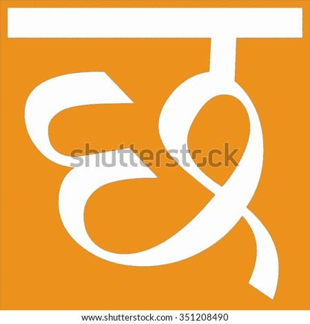 Om Symbol Omkara Devanagari Hindi Style Stock Illustration ...