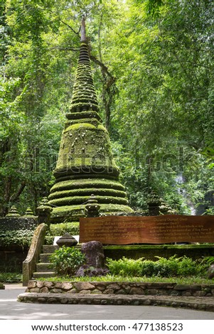 CHANTHABURI THAILAND, JULY 31, 2016 : The old pagoda has thallophytic plant in the Phlio Waterfall Chanthaburi, Thailand.