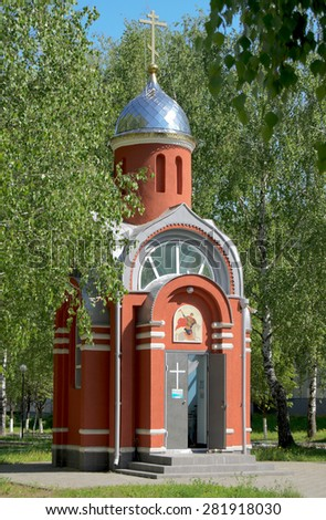 Chapel St. George the Victorious in the city of Novocheboksarsk, Chuvashia, Russia. - stock photo