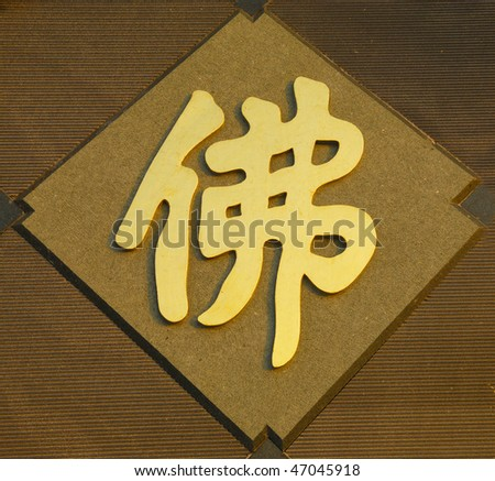 characters 'buddha' in chinese temple - stock photo
