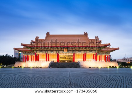Chiang Kai Shek memorial hall, Taiwan  - stock photo