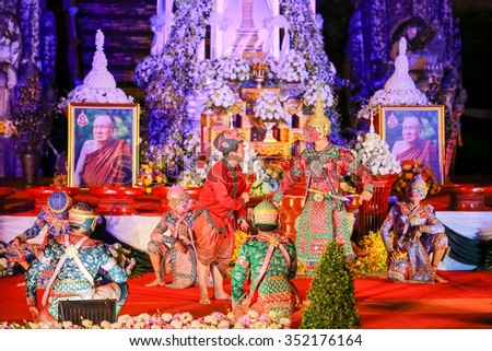 CHIANGMAI THAILAND - DECEMBER 16,2015:  The pantomime in the late Supreme Patriarch's funeral  at Chiangmai 's Wat Chedi Luang