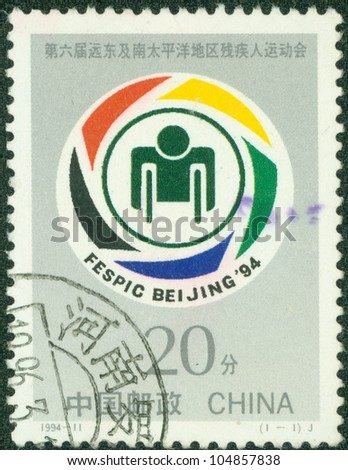 CHINA - CIRCA 1994: A post stamp printed CHINA, shows Games for the disabled, circa 1994 - stock photo