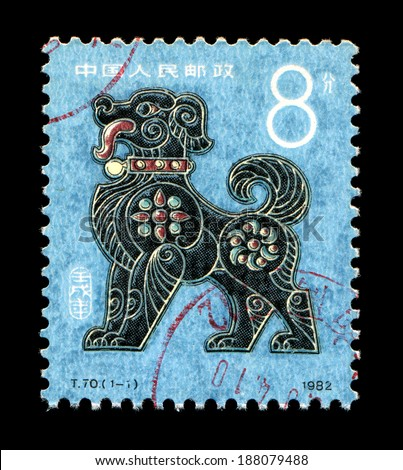CHINA - CIRCA 1982: A postage stamp printed in China shows 1982 Lunar Year of the Dog.The Dog is one of the 12-year cycle of animals which appear in the Chinese zodiac,circa 1982.  - stock photo