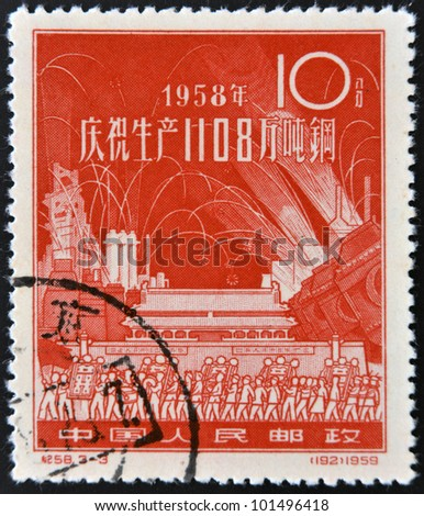 CHINA - CIRCA 1959: A stamp printed in China dedicated to Great Leap Forward in Iron and Steel Production , shows Celebrating the completion, circa 1959