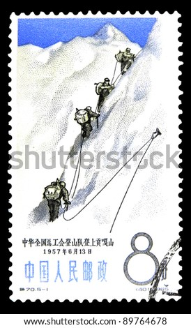 """CHINA - CIRCA 1965: A stamp printed in China shows a Mountaineers and Mountain with the inscription """"Minya Kongka mountain (7590 m), climbed 06/13/1957"""" from the series """"Mountaineering"""", circa 1965 - stock photo"""