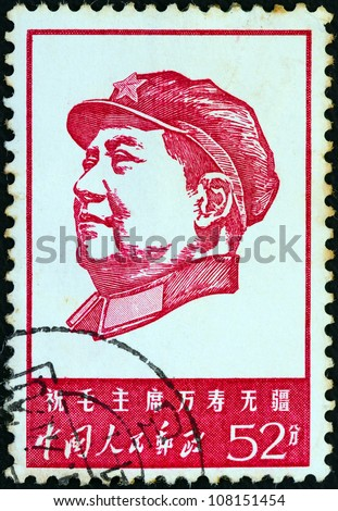 CHINA - CIRCA 1967: A stamp printed in China shows a portrait of Mao Zedong, circa 1967. - stock photo
