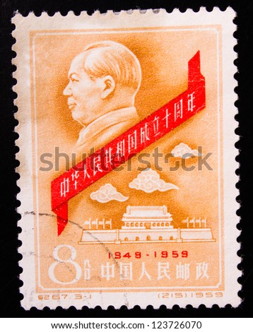 CHINA - CIRCA 1959: A stamp printed in China shows a portrait of Mao Zedong, circa 1959. - stock photo