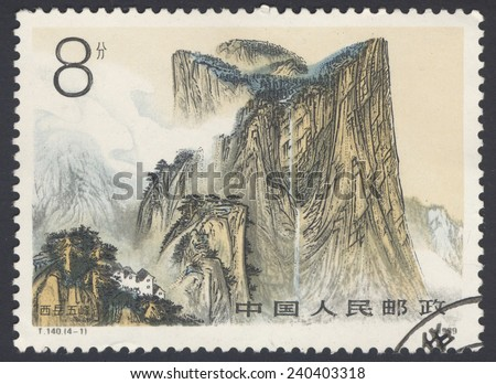 CHINA - CIRCA 1989:A stamp printed in China shows Chinese Mountain Painting, circa 1989