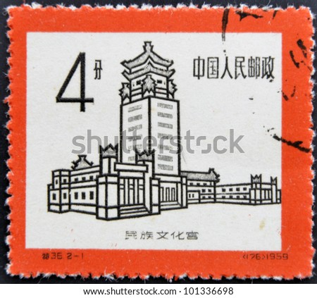 CHINA - CIRCA 1959: A stamp printed in China shows Cultural Palace of the Nationalities, circa 1959