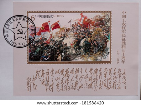 CHINA - CIRCA 2006:A stamp printed in China shows image of CHINA 2006-25 70th Ann. Victory of Long March Red Army,circa 2006 - stock photo
