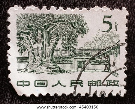 CHINA - CIRCA 1964: A stamp printed in China shows image of large trees in a garden, circa 1964