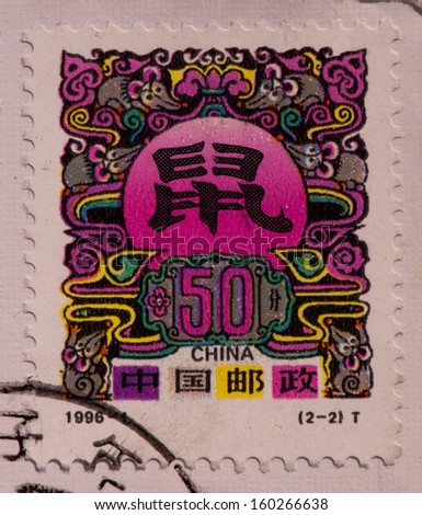 CHINA - CIRCA 1996:A stamp printed in China shows image of Year of the rat,circa 1996