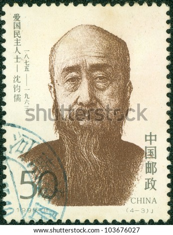 CHINA - CIRCA 1993: A stamp printed in China shows Patriotic democratic personages SHEN JUNRU, circa 1993