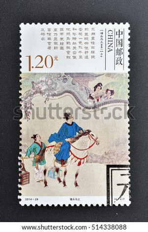 CHINA - CIRCA 2014: A stamp printed in China shows 2014-29 Qu of Yuan Dynasty Poetry Poem Arts. circa 2014..