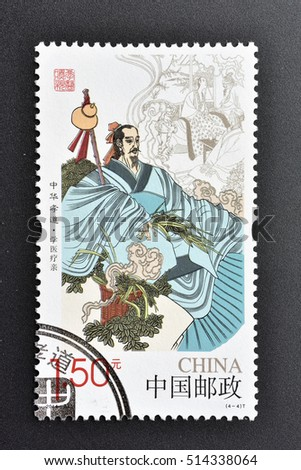 CHINA - CIRCA 2014: A stamp printed in China shows 2014-23 The Chinese Filial Piety. circa 2014.